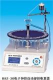 沪西 BSZ-30电子钟控自动部份收集器